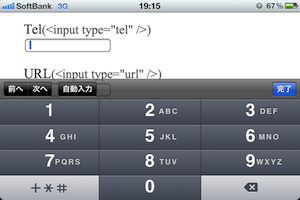 type=number iPhone keyboard