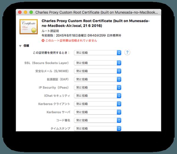 フロントエンド] ローカルプロキシのCharlesを使って、HTTPS